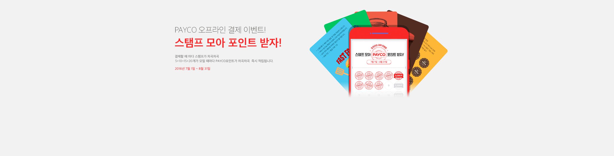 스탬프 모아 PAYCO포인트!